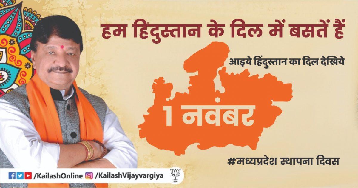 मध्य प्रदेश स्थापना दिवस पर आह्वान, आइए हिंदुस्तान का दिल देखिए